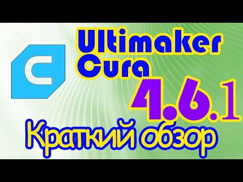 Ultimaker Cura 4.6.1 - Краткий обзор новых функций