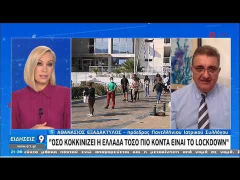 Α.Εξαδάκτυλος | Όσο κοκκινίζει η Ελλάδα τόσο πιο κοντά είναι το Lockdown | 27/10/2020 | ΕΡΤ