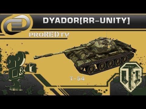 DYADOR [RR-UNITY] Т-54 Линия нагиба