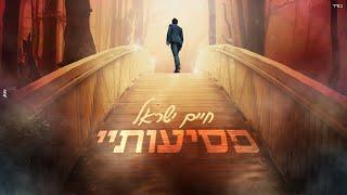 חיים ישראל - בסינגל חדש - פסיעותיי