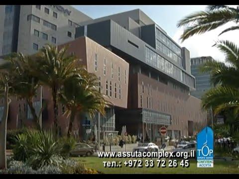 Лечение в клинике Ассута. Израиль