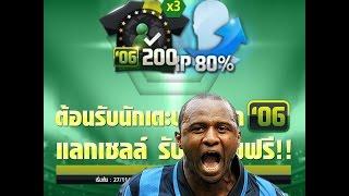 [FIFA ONLINE 3]ครั้งที่3! วิเอร่าต้องมาแล้วว!, fifa online 3, fo3, video fifa online 3