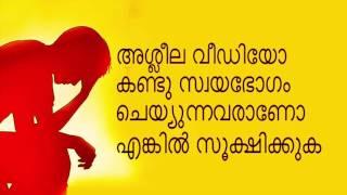 Video അശ്ലീല വീഡിയോ കണ്ടു സ്വയഭോഗം ചെയ്യുന്നവരാണോ എങ്കിൽ സൂക്ഷിക്കുക Malayalam Health MP3, 3GP, MP4, WEBM, AVI, FLV September 2018