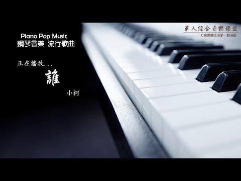 小柯 - 誰 (鋼琴音樂 流行歌曲 Piano Pop Music)