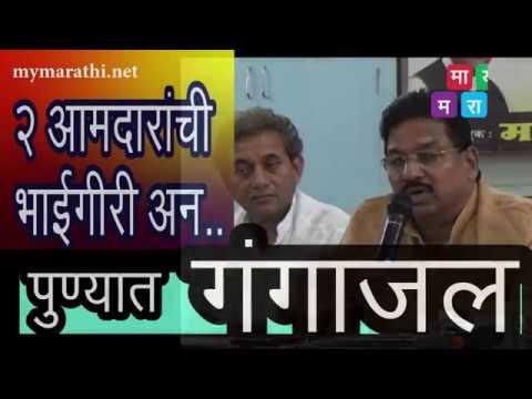 जिल्हाधिकारी आणि पोलीस आयुक्तालयाजवळ  'गंगाजल ' पुण्यात निवडणूक उधळली (व्हिडीओ)