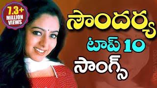 Soundarya Telugu Top Ten Video Songs – Jukebox