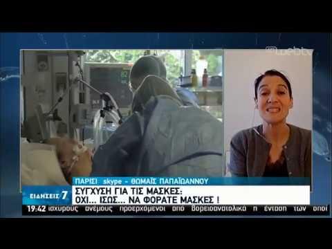 Κορονοϊός : Οι Παγκόσμιες εξελίξεις | 05/04/2020 | ΕΡΤ
