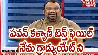 Video Pawan Kalyan 10th Fail ,I Am A PG Graduate Says Mahesh Kathi|Prime Time With Murthy | Mahaa News MP3, 3GP, MP4, WEBM, AVI, FLV Januari 2018