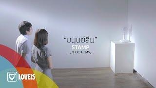 มนุษย์ลืม [Official MV]
