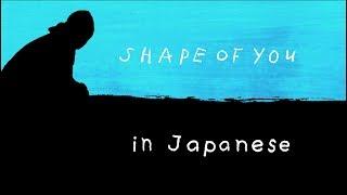 Video Shape of You - Ed Sheeran [English & 日本語] lyrics MP3, 3GP, MP4, WEBM, AVI, FLV April 2018