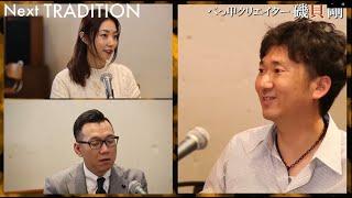 ラジオ「NextTRADITION」#58本編
