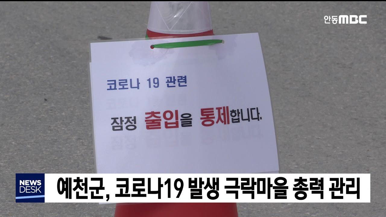 예천군,집단시설 코로나 방역 강화