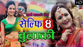 Bulaki Selfie 4 - Basanta Thapa & Laxmi Malla, Shreekrishna Bam Malla & Lalita Paudel