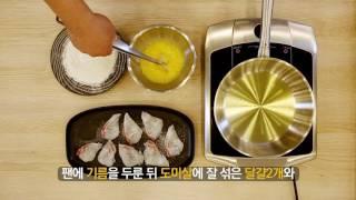 [WMF Recipe] - 참돔 전
