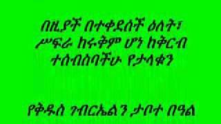 Thank You Hamere Birhan Kedus Gabriel Church  .wmv