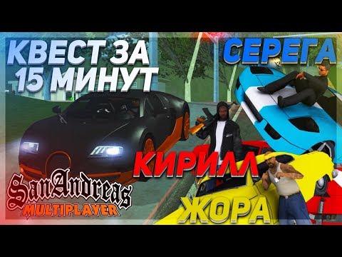 САМЫЙ НЕПОНЯТНЫЙ И КРУТОЙ ЧЕЛЛЕНДЖ - КВЕСТ ЗА 15 МИНУТ В SАМР - DomaVideo.Ru