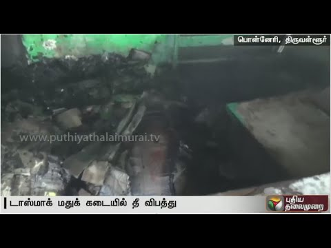 Fire-destroys-Rs-1-lakh-worth-liquor-bottles-in-Thiruvallur-TASMAC-shop