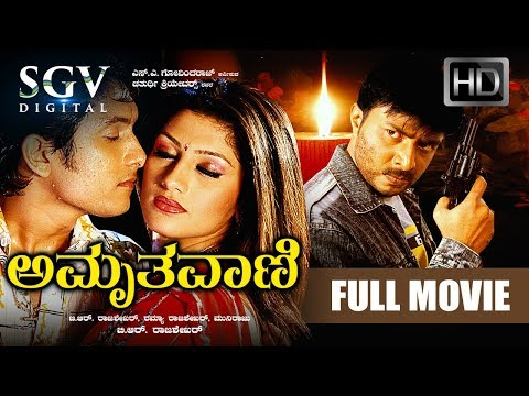 Amruthavani - Kannada Full HD Movie | Naveen, Ajay Rao, Radhika | 2007 | Latest Kannada Movies