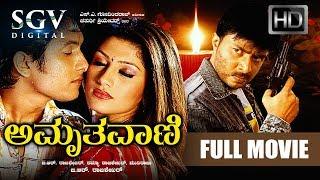 Video Amruthavani - Kannada Full HD Movie   Naveen, Ajay Rao, Radhika   2007   Latest Kannada Movies MP3, 3GP, MP4, WEBM, AVI, FLV Maret 2019