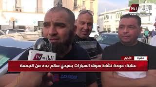 عنابة : عودة نشاط  سوق السيارات بسيدي سالم بدء من هذا الجمعة