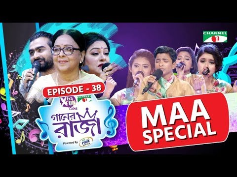 গানের রাজা | ACI XTRA FUN CAKE CHANNEL i GAANER RAJA | MAA Special | EP-38 | Channeli TV