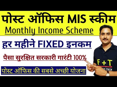 Post Office Monthly Income Scheme|Post Office MIS Scheme in Hindi