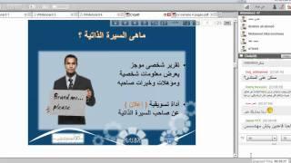 أكاديمية الدارين| إعداد السيرة الذاتية | محاضرة1| جزء3-6