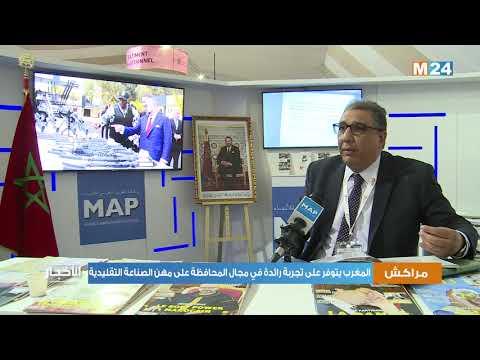 المغرب يتوفر على تجربة رائدة في مجال المحافظة على مهن الصناعة التقليدية المهددة بالانقراض