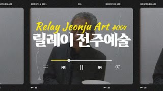 [릴레이 전주예술] #4 전주예술가의 시끌버끌_유대수