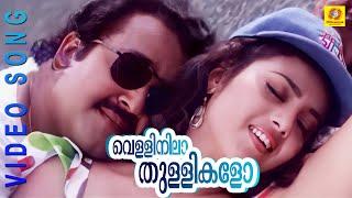 Video Malayalam Film Song | Vellinila Thullikalo | Varnapakittu | M. G. Sreekumar, K. S. Chitra MP3, 3GP, MP4, WEBM, AVI, FLV Maret 2019