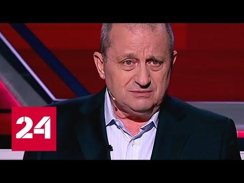 Яков Кедми поставил диагноз жертвам \Новичка\ - Россия 24 - DomaVideo.Ru