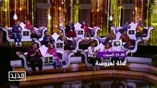 إعلان برنامج لالة لعروسة - البريم الأول 16/03/2019