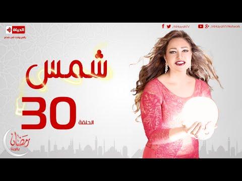 مسلسل شمس للنجمة ليلى علوي - الحلقة الثلاثون والأخيرة  - 30  Shams - Episode (видео)