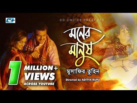 Download Moner Manush   Musafir Tuhin   Aditya Rupu   Bangla New Song 2017   FULL HD HD Mp4 3GP Video and MP3