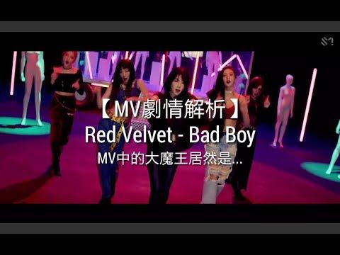 Video 【MV劇情解析】Red Velvet - Bad Boy MV中的大魔王居然是.... download in MP3, 3GP, MP4, WEBM, AVI, FLV January 2017