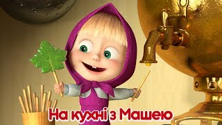 Video Маша та Ведмідь: На кухні з Машею (всі серії підряд) Masha and the Bear MP3, 3GP, MP4, WEBM, AVI, FLV Juni 2018
