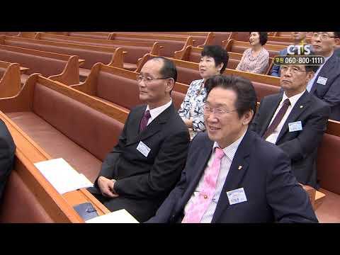 [CTS뉴스] 예장통합 서,동부 노회장 부부수련회(180912)