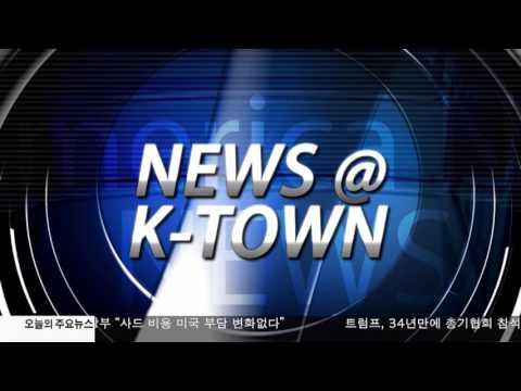 한인사회 소식 4.28.17 KBS America News
