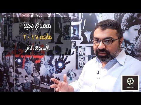 """""""مهدي يحبذ"""" يرشح هذه الأفلام للمشاهدة في الأسبوع الثاني من مارس 2017"""