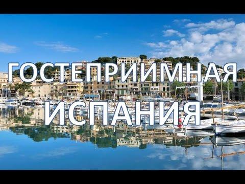 , title : 'Незабываемый отдых | Отдых в Испании | Средиземное море | Атлантический океан | Путешествуем!'
