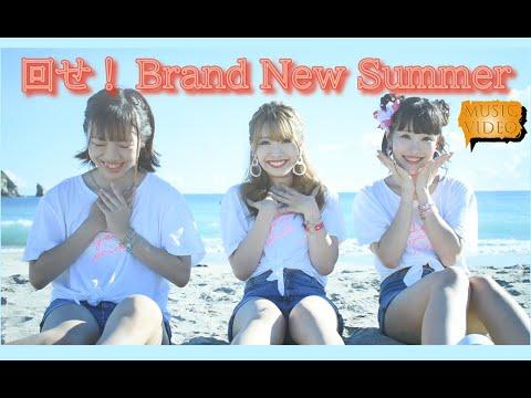 , title : '【新作MV】「回せ!Brand New Summer」ぴゅあ娘リローデッド'