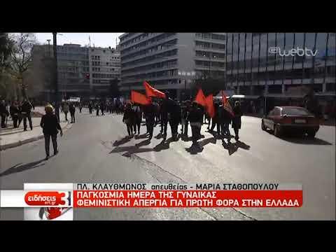 Φεμινιστική απεργία για πρώτη φορά στην Ελλάδα | 8/3/2019 | ΕΡΤ