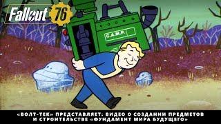 Fallout 76 — видео о создании предметов и строительстве