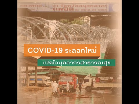 thaihealth COVID-19 ระลอกใหม่ เปิดใจบุคลากรสาธารณสุขเปิดใจบุคลากรสาธารณสุข