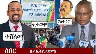 Ethiopia: ሰበር  - የኢትዮታይምስ የዕለቱ ዜና | EthioTimes Daily Ethiopian News | Abiy Ahmd  Ambachew Debretsion