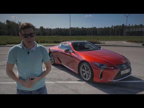 Космос! Самый лучший Лексус за все время – Тест-драйв и обзор Lexus LC500 (видео)