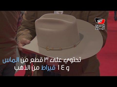 أغلى قبعة في العالم.. بـ«٢٨٠٠ دولار» تحمل اسم «ترامب»