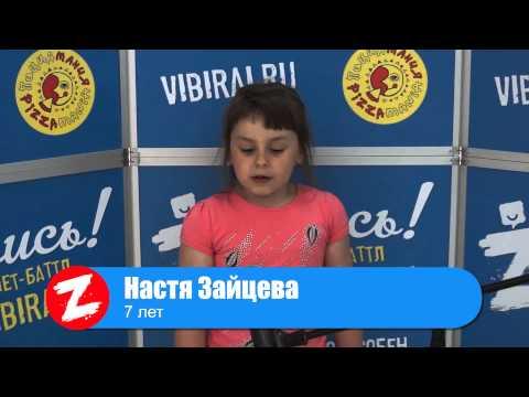 Настя Зайцева, 7 лет