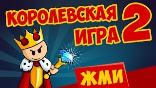 Видеообзор King Game 2