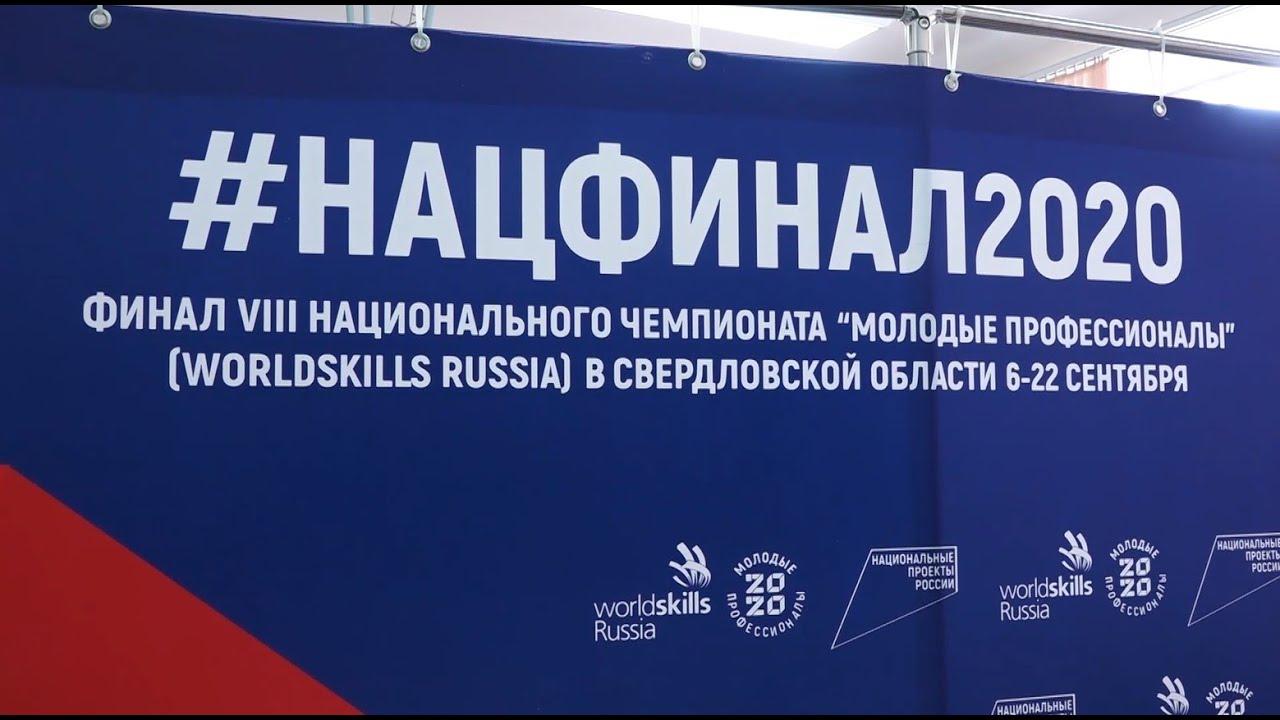 Финал VIII Национального чемпионата «Молодые профессионалы» (WorldSkills Russia) — 2020